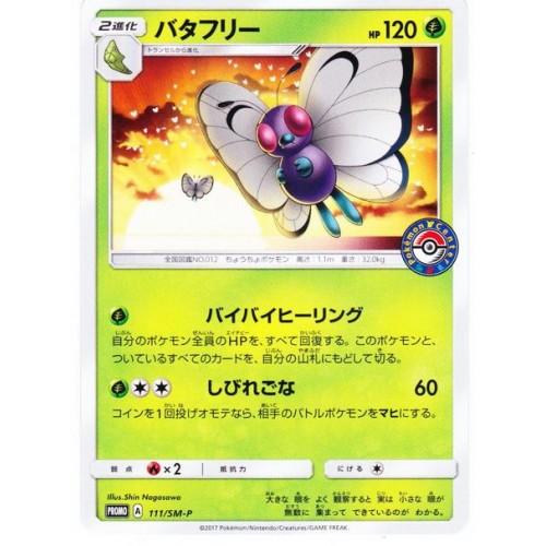 Pokemon Center 2017 Butterfree Promo Card #111/SM-P