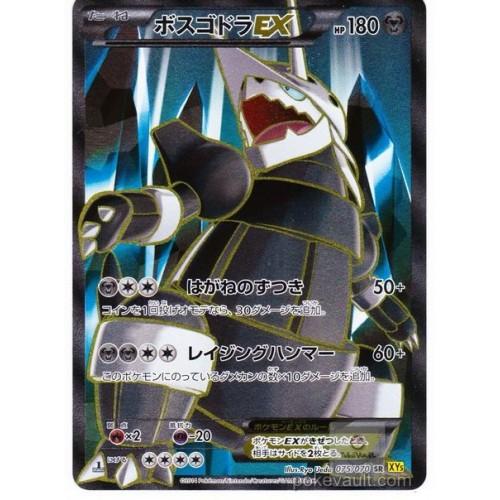 Pokemon 2014 XY#5 Gaia Volcano Aggron EX Secret Rare Holofoil Card #075/070