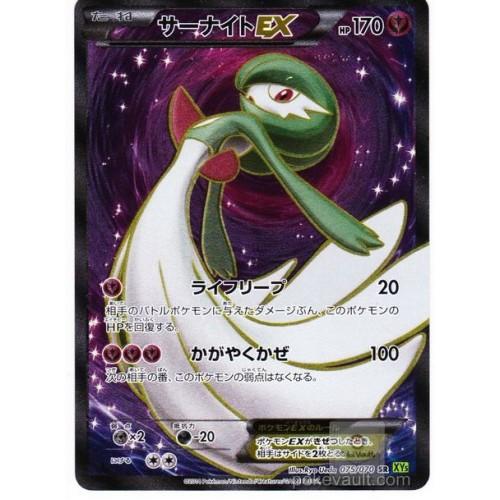 Pokemon 2014 XY#5 Tidal Storm Gardevoir EX Secret Rare Holofoil Card #075/070