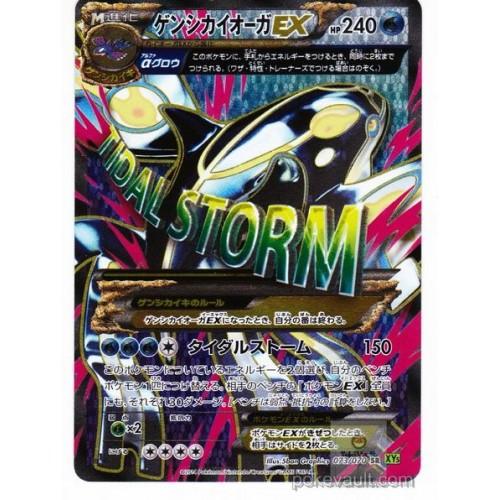 Pokemon 2014 XY#5 Tidal Storm Primal Kyogre EX Secret Rare Holofoil Card #073/070