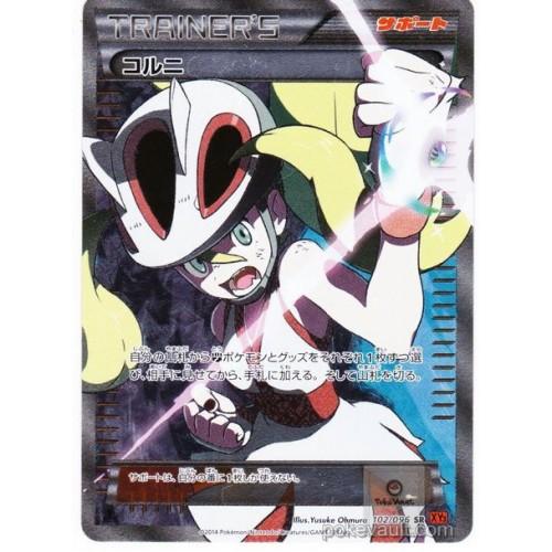 Pokemon 2014 XY#3 Rising Fist Korrina Secret Rare Holofoil Card #102/096