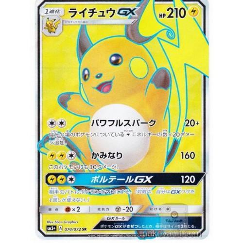 Pokemon 2017 SM#3+ Sun & Moon Shining Legends Raichu GX Secret Rare Holofoil Card #074/072