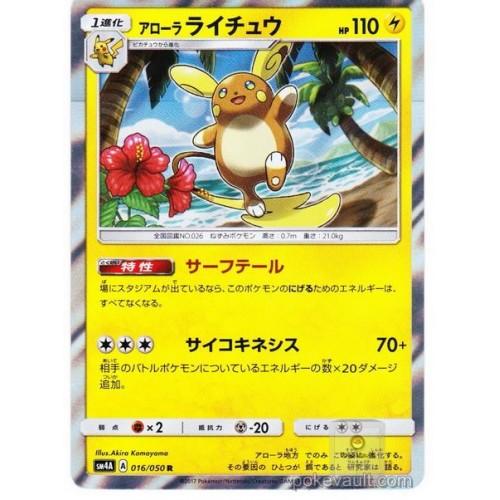 Pokemon 2017 SM#4 The Transdimensional Beast Alolan Raichu Holofoil Card #016/050
