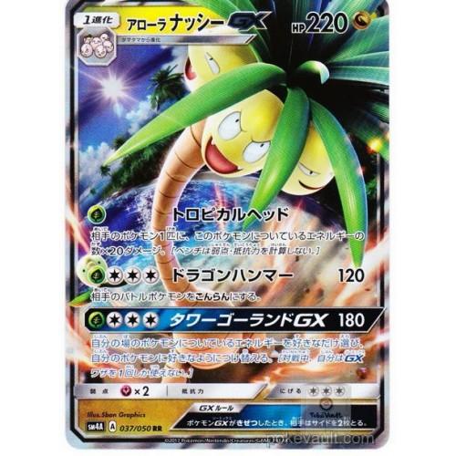Pokemon 2017 SM#4 The Transdimensional Beast Alolan Exeggutor GX Holofoil Card #037/050