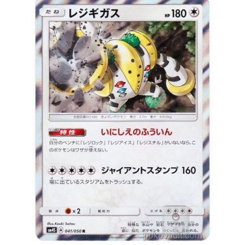 Pokemon 2017 SM#4 Awoken Hero Regigigas Holofoil Card #041/050