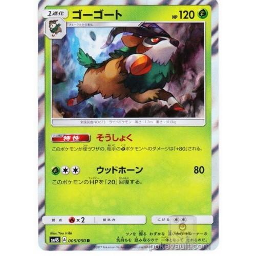 Pokemon 2017 SM#4 Awoken Hero Gogoat Holofoil Card #005/050