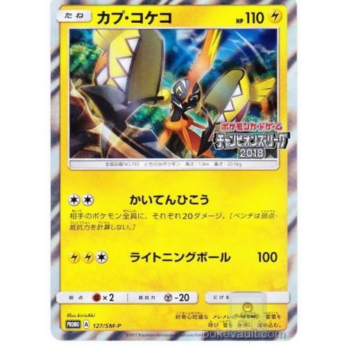 Pokemon 2017 Champions League Yokohama Tournament Tapu Koko Holofoil Promo Card #127/SM-P