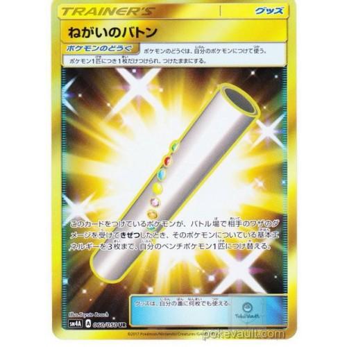 Pokemon 2017 SM#4 The Transdimensional Beast Wish Baton Ultra Rare Holofoil Card #060/050