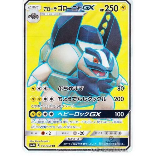 Pokemon 2017 SM#4 Awoken Hero Alolan Golem GX Secret Rare Holofoil Card #051/050
