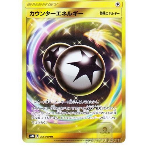 Pokemon 2017 SM#4 The Transdimensional Beast Counter Energy Ultra Rare Holofoil Card #061/050