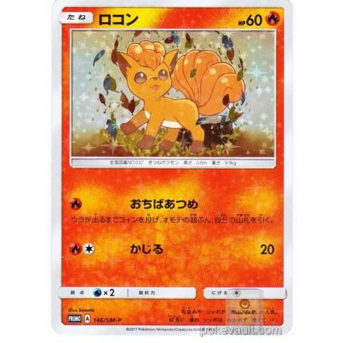Pokemon Center 2017 Vulpix's Crystal Season Campaign Card Box Set Vulpix Holofoil Promo Card #146/SM-P