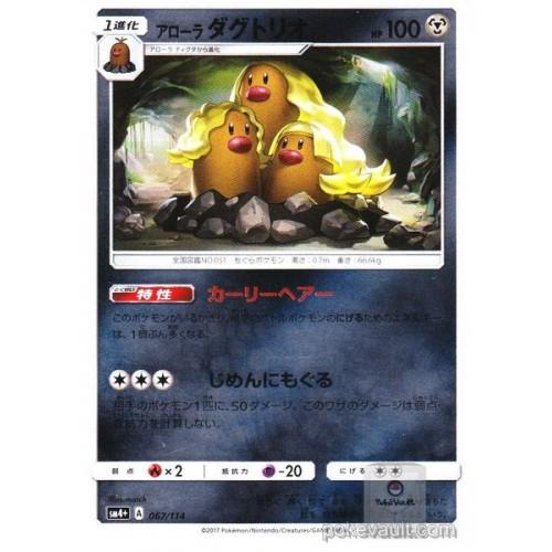 Pokemon 2017 SM#4+ GX Battle Boost Alolan Dugtrio Reverse Holofoil Card #067/114