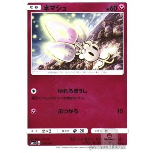 Pokemon 2017 SM#4+ GX Battle Boost Morelull Reverse Holofoil Card #075/114