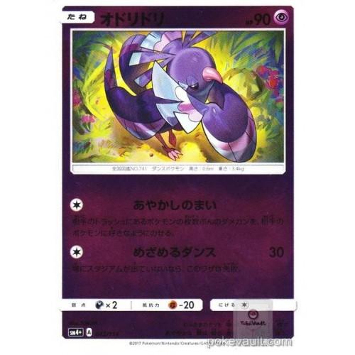 Pokemon 2017 SM#4+ GX Battle Boost Oricorio Reverse Holofoil Card #042/114