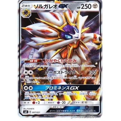Pokemon 2017 Solgaleo & Lunala GX Starter Set Solgaleo GX Holofoil Card #007/021