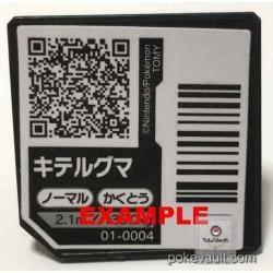 Pokemon 2017 Takara Tomy Moncolle Get Series Alola Legend Lycanroc Midnight Form Figure
