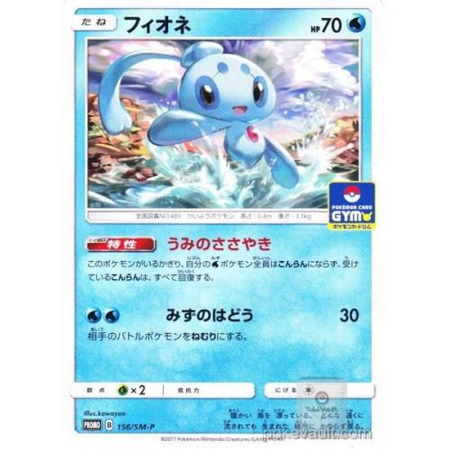 Pokemon 2017 Pokemon Card Gym Tournament Phione Promo Card #156/SM-P