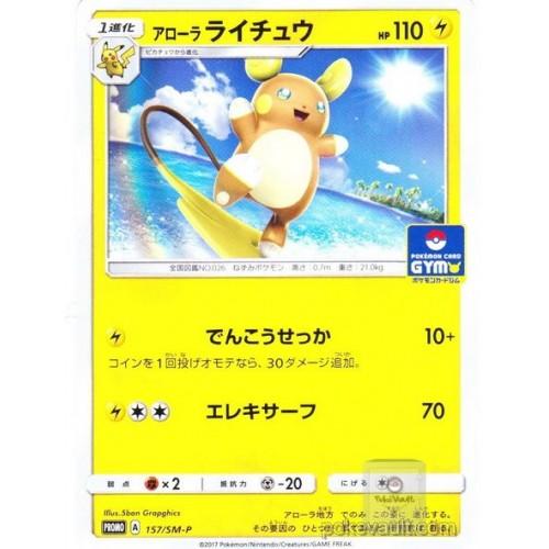 Pokemon 2017 Pokemon Card Gym Tournament Alolan Raichu Promo Card #157/SM-P