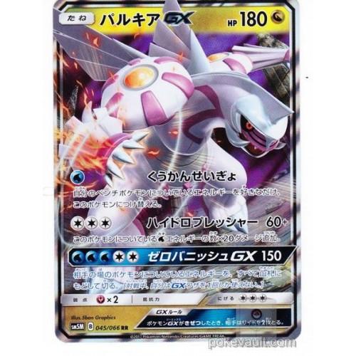 Pokemon 2017 SM#5 Ultra Moon Palkia GX Holofoil Card #045/066