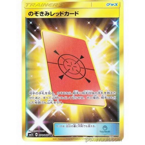 Pokemon 2017 SM#5 Ultra Sun Peeking Red Card Ultra Rare Holofoil Card #076/066