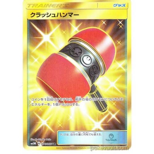 Pokemon 2017 SM#5 Ultra Moon Crushing Hammer Ultra Rare Holofoil Card #076/066
