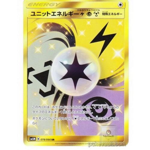 Pokemon 2017 SM#5 Ultra Moon Unit Energy LPM Ultra Rare Holofoil Card #078/066