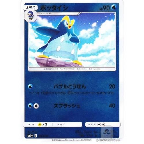 Pokemon 2018 SM#5+ Ultra Force Prinplup Reverse Holofoil Card #009/050