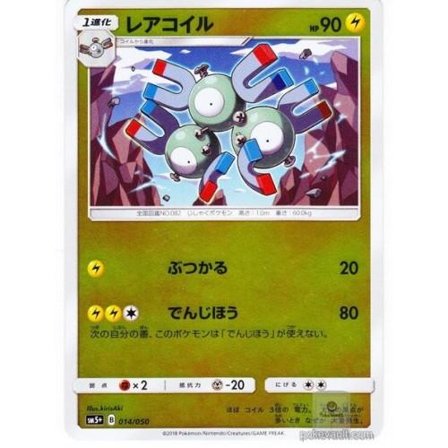 Pokemon 2018 SM#5+ Ultra Force Magneton Reverse Holofoil Card #014/050