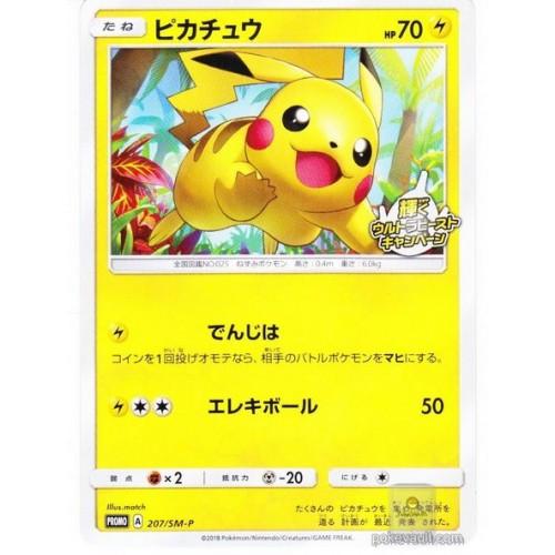 Pokemon Center 2018 Shining Ultra Beast Campaign Pikachu Promo Card #207/SM-P