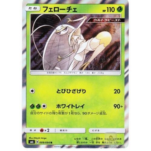 Pokemon 2018 SM#6 Forbidden Light Phermosa Holofoil Card #009/094