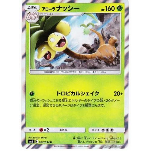 Pokemon 2018 SM#6 Forbidden Light Alolan Exeggutor Holofoil Card #002/094