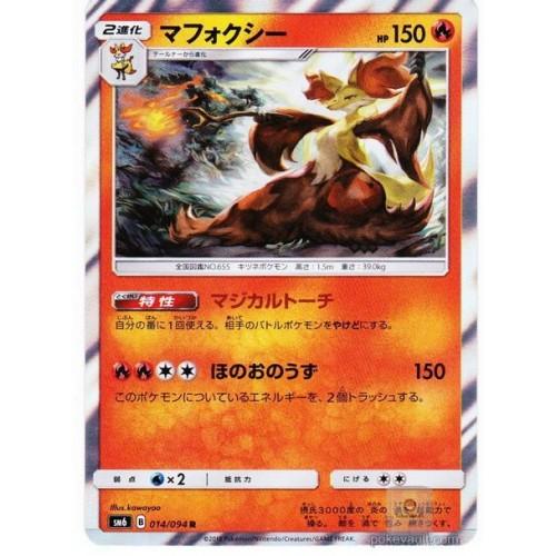 Pokemon 2018 SM#6 Forbidden Light Delphox Holofoil Card #014/094