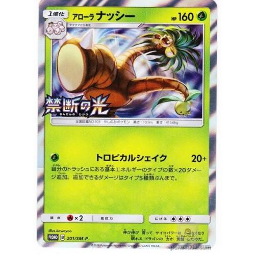 Pokemon 2018 SM#6 Forbidden Light Alolan Exeggutor Holofoil Promo Card #201/SM-P