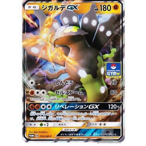Pokemon 2018 Pokemon Card Gym Tournament Zygarde GX Holofoil Promo Card #216/SM-P