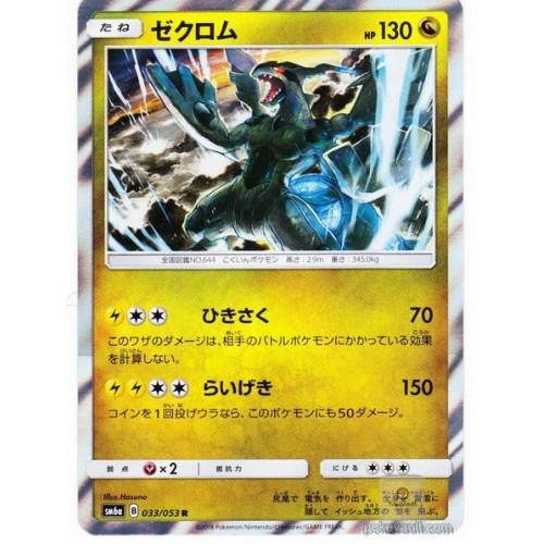 Pokemon 2018 SM#6a Dragon Force Zekrom Holofoil Card #033/053