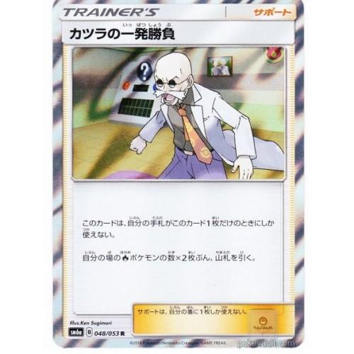 Pokemon 2018 SM#6a Dragon Force Blaine's Explosive Battle Holofoil Card #048/053