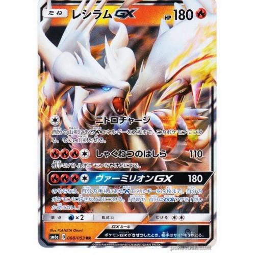 Pokemon 2018 SM#6a Dragon Force Reshiram GX Holofoil Card #008/053