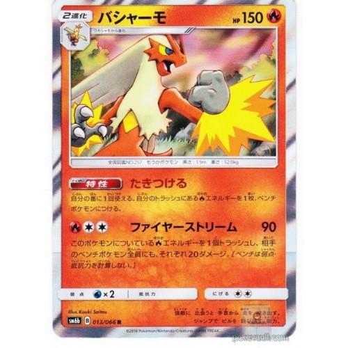 Pokemon 2018 SM#6b Champion Road Blaziken Holofoil Card #013/066