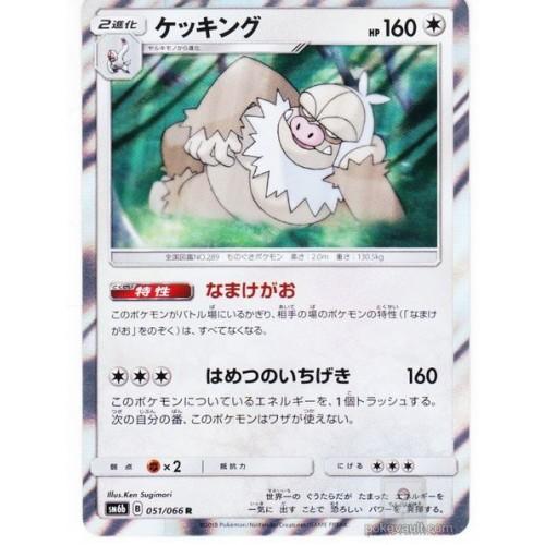 Pokemon 2018 SM#6b Champion Road Slaking Holofoil Card #051/066