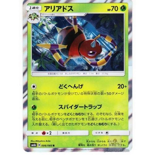 Pokemon 2018 SM#6b Champion Road Ariados Holofoil Card #006/066