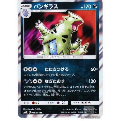 Pokemon 2018 SM#6b Champion Road Tyranitar Holofoil Card #038/066