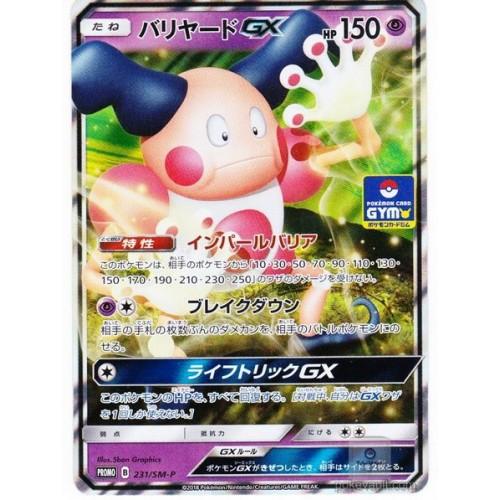 Pokemon 2018 Pokemon Card Gym Tournament Mr Mime Gx Holofoil Promo Card 231 Sm P