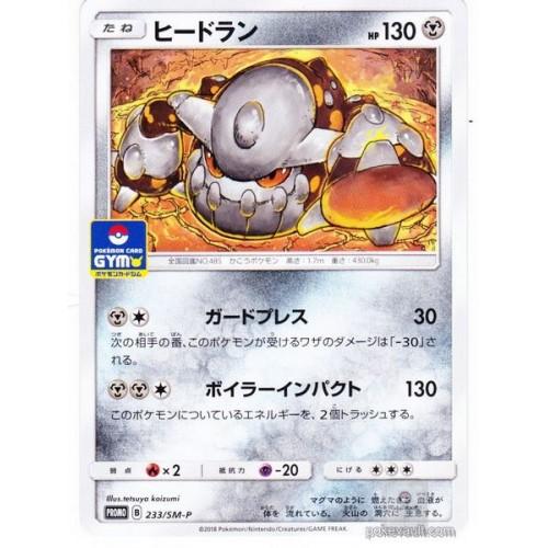 Pokemon 2018 Pokemon Card Gym Tournament Heatran Promo Card #233/SM-P