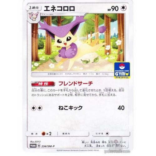 Pokemon 2018 Pokemon Card Gym Tournament Delcatty Promo Card #234/SM-P