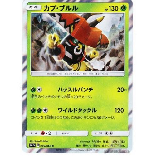 Pokemon 2018 SM#7a Thunderclap Spark Tapu Bulu Holofoil Card #009/060