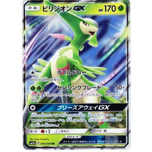 Pokemon 2018 SM#7a Thunderclap Spark Virizion GX Holofoil Card #006/060