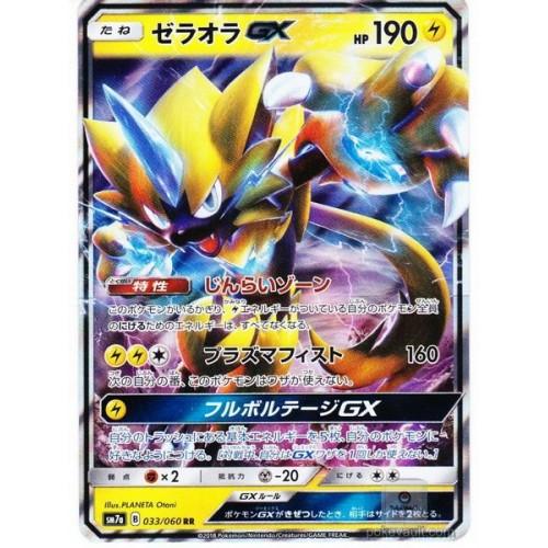 Pokemon 2018 SM#7a Thunderclap Spark Zeraora GX Holofoil Card #033/060