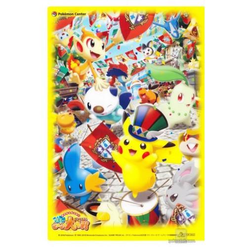 Pokemon Center 2018 Mid Summer Event Pikachu Mudkip Chikorita & Friends Jumbo Clear Plastic Bromide Promo Card (Version #5) NOT SOLD IN STORES