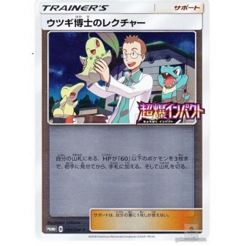 Pokemon 2018 SM#8 Explosive Impact Professor Elm's Lecture Reverse Holofoil Promo Card #250/SM-P