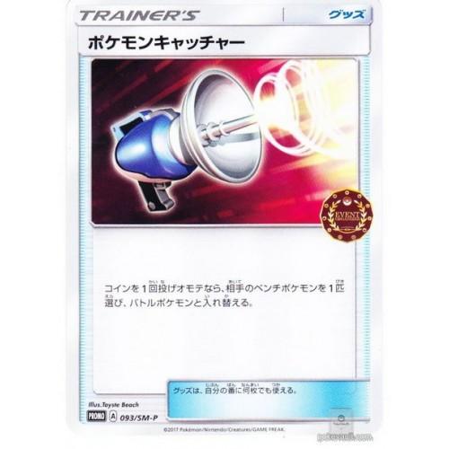 Pokemon 2017 Pokemon Card Gym Tournament Event Organizer Pokemon Catcher Promo Card #093/SM-P